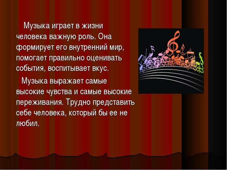 Музыка играет в жизни человека важную роль. Она формирует его внутренний мир,...