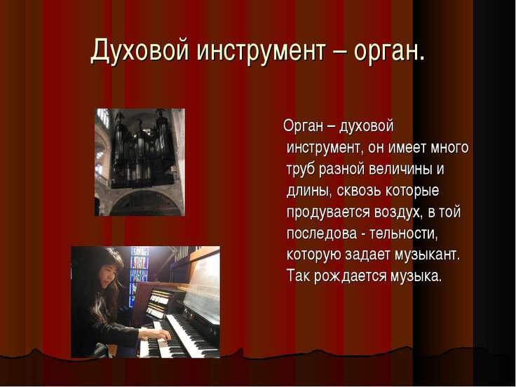 Духовой инструмент – орган. Орган – духовой инструмент, он имеет много труб р...
