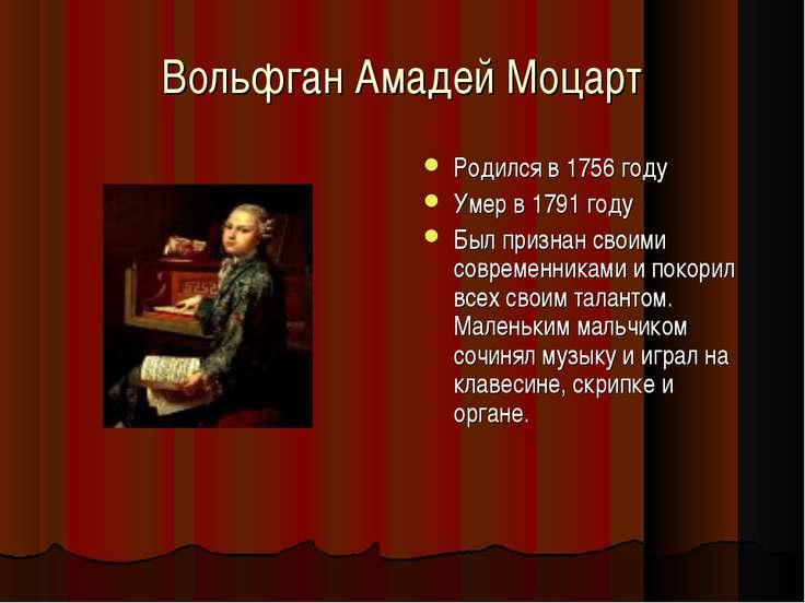 Вольфган Амадей Моцарт Родился в 1756 году Умер в 1791 году Был признан своим...