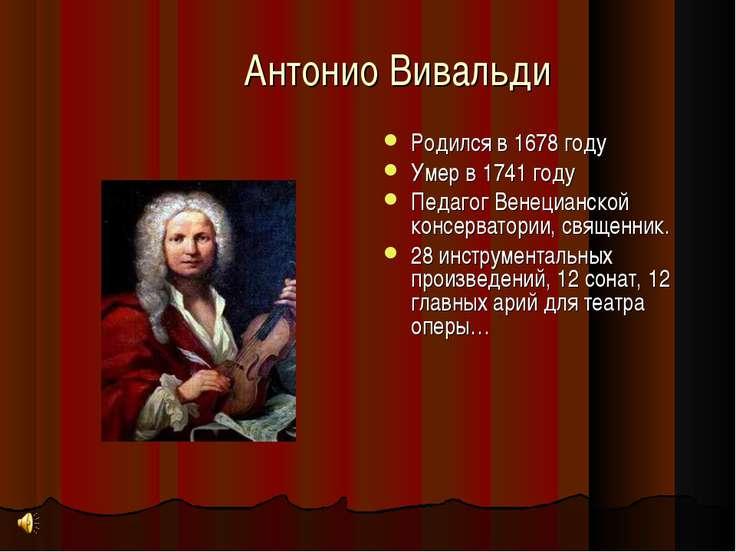 Антонио Вивальди Родился в 1678 году Умер в 1741 году Педагог Венецианской ко...
