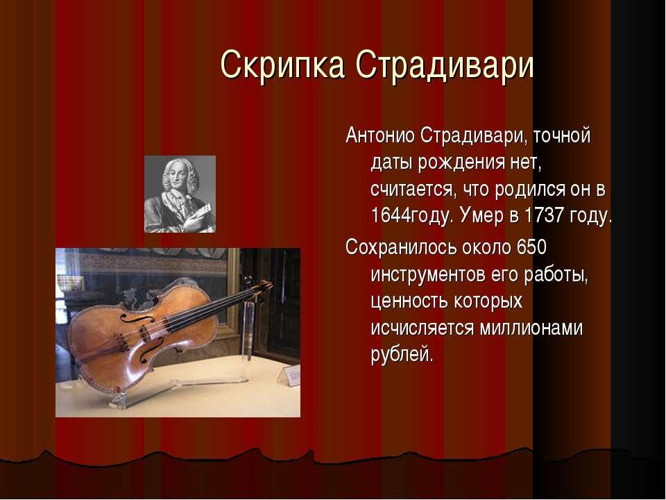 Скрипка Страдивари Антонио Страдивари, точной даты рождения нет, считается, ч...