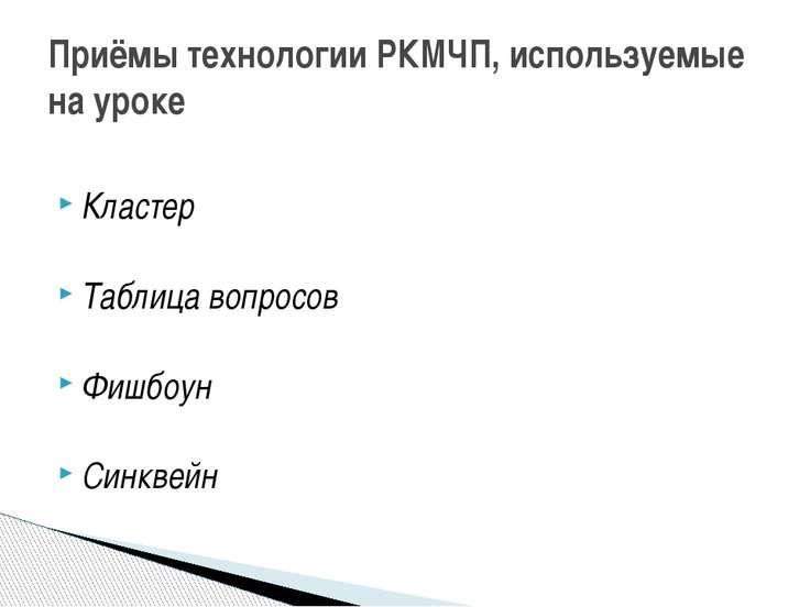 Кластер Таблица вопросов Фишбоун Синквейн Приёмы технологии РКМЧП, используем...