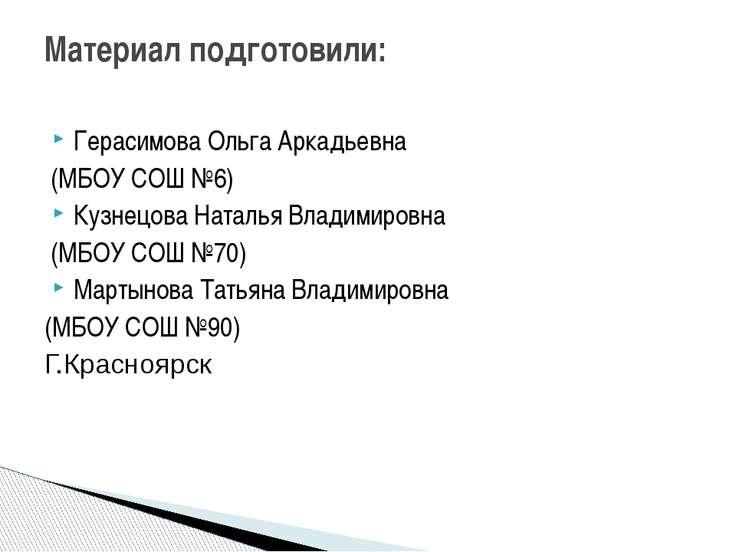 Герасимова Ольга Аркадьевна (МБОУ СОШ №6) Кузнецова Наталья Владимировна (МБО...