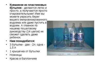 Кувшинки из пластиковых бутылок- делаются легко и просто, а получаются прост...