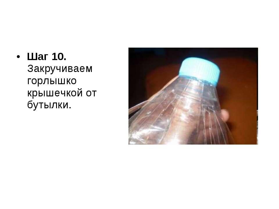 Шаг 10. Закручиваем горлышко крышечкой от бутылки.