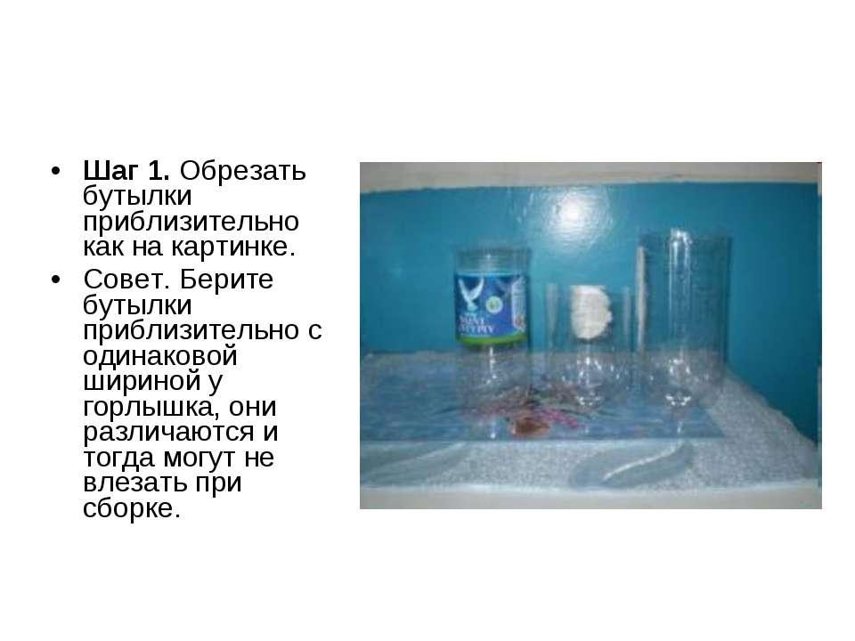 Шаг 1. Обрезать бутылки приблизительно как на картинке. Совет. Берите бутылки...