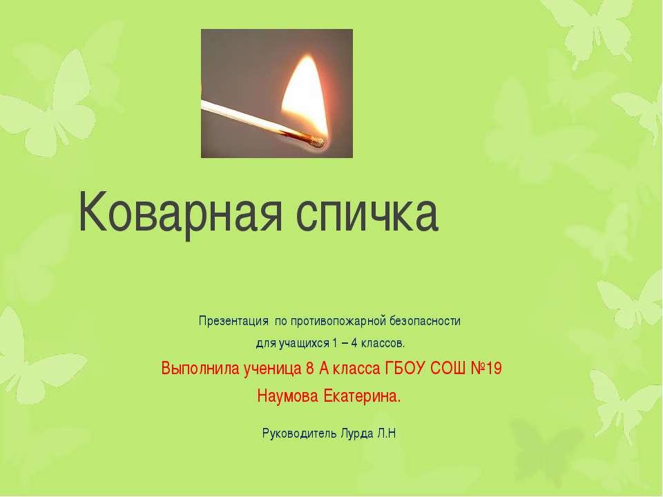 Коварная спичка Презентация по противопожарной безопасности для учащихся 1 – ...