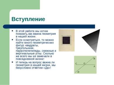 Вступление В этой работе мы хотим показать,как важна геометрия в нашей жизни....