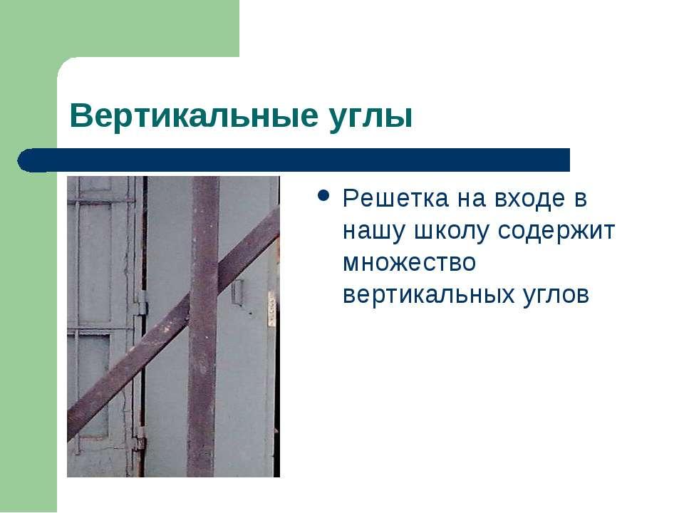 Вертикальные углы Решетка на входе в нашу школу содержит множество вертикальн...