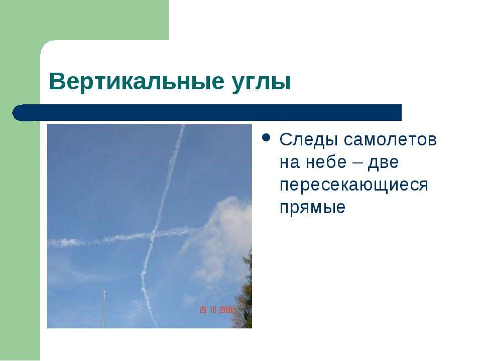 Вертикальные углы Следы самолетов на небе – две пересекающиеся прямые