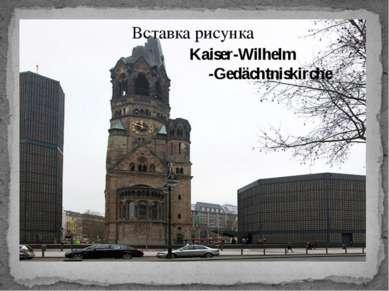Kaiser-Wilhelm -Gedächtniskirche