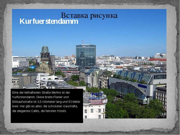 Kurfuerstendamm Eine der lebhaftesten Straße Berlins ist der Kurfürstendamm. ...