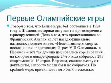 Первые Олимпийские игры Говоря о том, что Белые игры №1 состоялись в 1924 год...