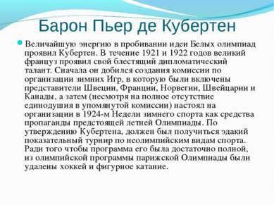 Барон Пьер де Кубертен Величайшую энергию в пробивании идеи Белых олимпиад пр...