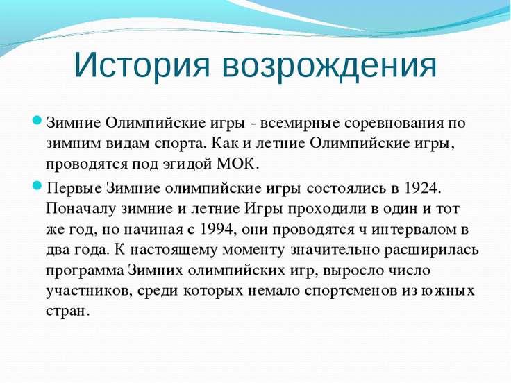 История возрождения Зимние Олимпийские игры - всемирные соревнования по зимни...