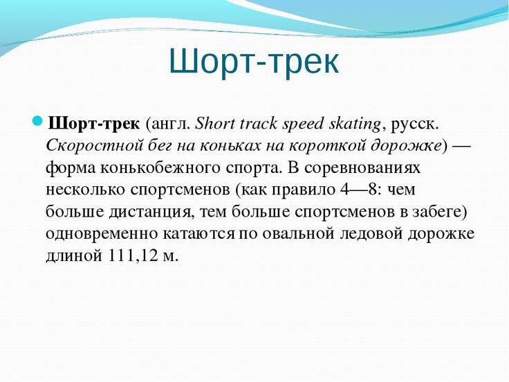Шорт-трек Шорт-трек (англ. Short track speed skating, русск. Скоростной бег н...
