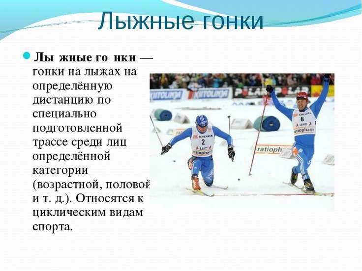 Лыжные гонки Лы жные го нки— гонки на лыжах на определённую дистанцию по спе...