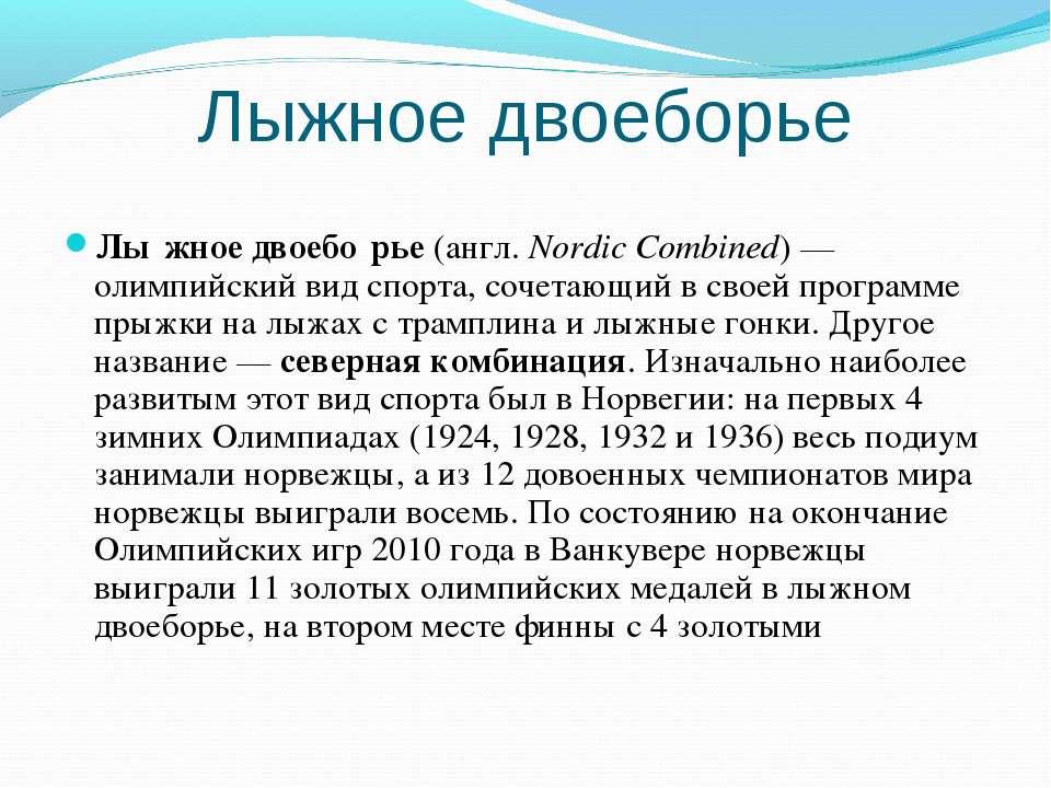 Лыжное двоеборье Лы жное двоебо рье (англ.Nordic Combined)— олимпийский вид...