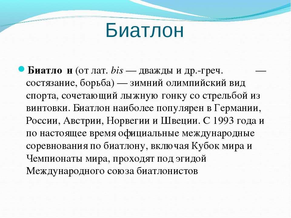 Биатлон Биатло н (от лат.bis— дважды и др.-греч. ἆθλον— состязание, борьба...