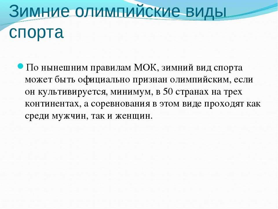 Зимние олимпийские виды спорта По нынешним правилам МОК, зимний вид спорта мо...
