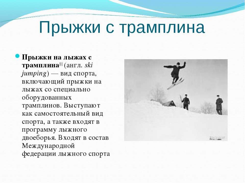 Прыжки с трамплина Прыжки на лыжах с трамплина[1] (англ.ski jumping)— вид с...