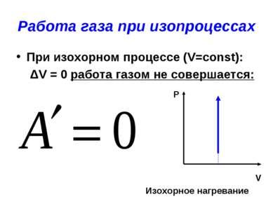 Работа газа при изопроцессах При изохорном процессе (V=const): ΔV = 0 работа ...