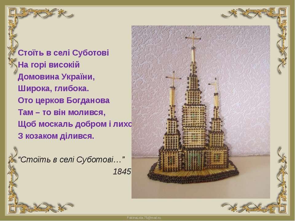 Стоїть в селі Суботові Стоїть в селі Суботові На горі високій Домовина Україн...