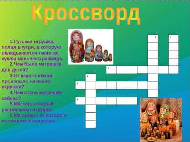 Русская игрушка, полая внутри, в которую вкладываются такие же куклы меньшего...