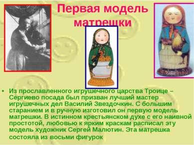 Первая модель матрешки Из прославленного игрушечного царства Троице – Сергиев...
