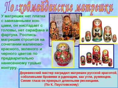 Деревенский мастер наградил матрешек русской красотой, соболиными бровями и р...