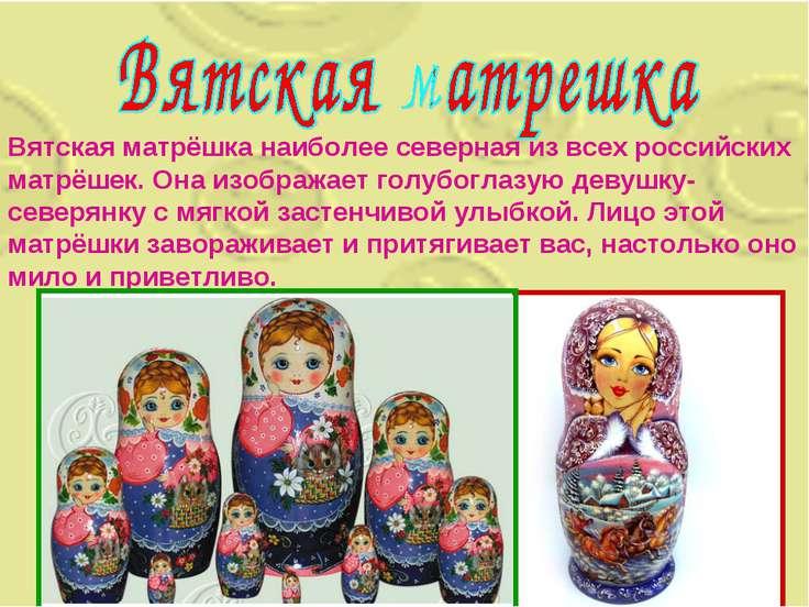 Вятская матрёшка наиболее северная из всех российских матрёшек. Она изображае...