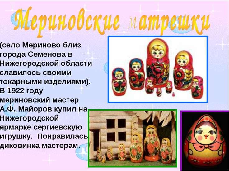 (село Мериново близ города Семенова в Нижегородской области славилось своими ...