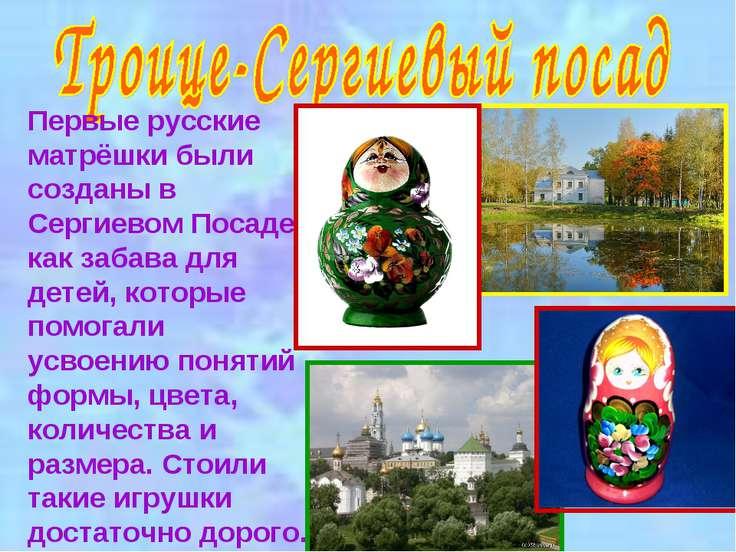 Первые русские матрёшки были созданы в Сергиевом Посаде как забава для детей,...