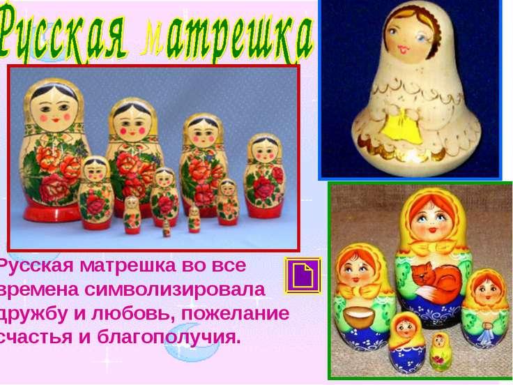 Русская матрешка во все времена символизировала дружбу и любовь, пожелание сч...