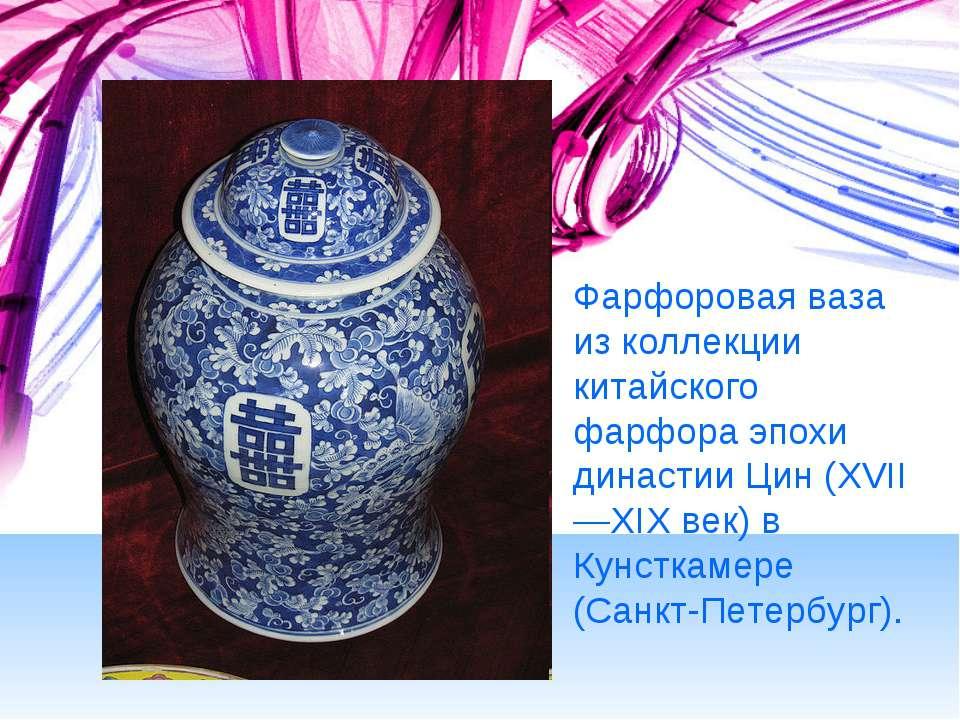 Фарфоровая ваза из коллекции китайского фарфора эпохи династии Цин (XVII—XIX ...