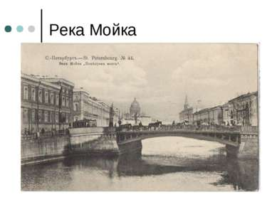 Река Мойка