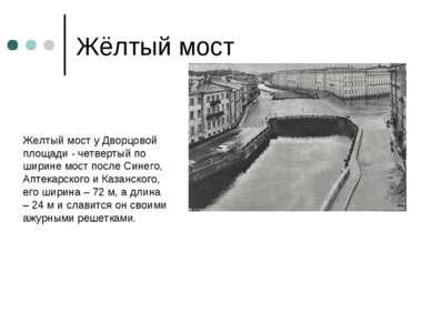 Жёлтый мост Желтый мост у Дворцовой площади - четвертый по ширине мост после ...