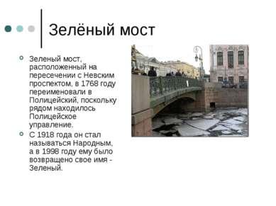 Зелёный мост Зеленый мост, расположенный на пересечении с Невским проспектом,...