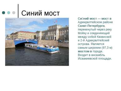 Синий мост Си ний мост — мост в Адмиралтейском районе Санкт-Петербурга, перек...