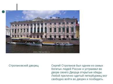 Строгановский дворец Сергей Строганов был одним из самых богатых людей России...