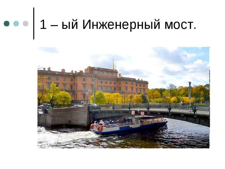 1 – ый Инженерный мост.