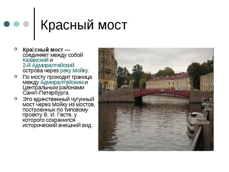 Красный мост Кра сный мост— соединяет между собой Казанский и 2-й Адмиралтей...