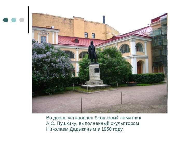 Во дворе установлен бронзовый памятник А.С. Пушкину, выполненный скульптором ...