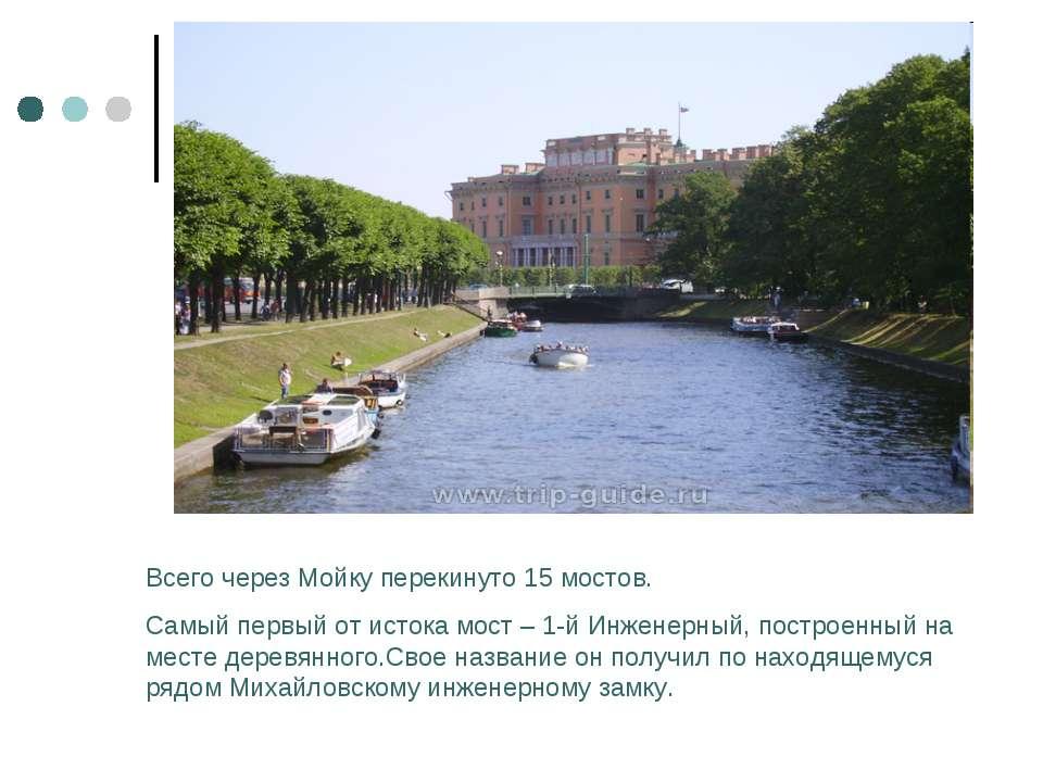 Всего через Мойку перекинуто 15 мостов. Самый первый от истока мост – 1-й Инж...