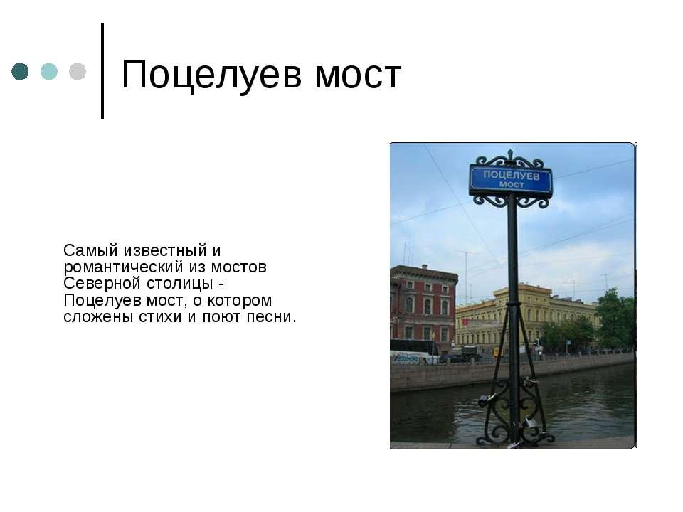Поцелуев мост Самый известный и романтический из мостов Северной столицы - По...