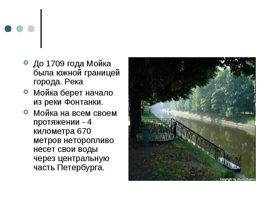 До 1709 года Мойка была южной границей города. Река Мойка берет начало из рек...