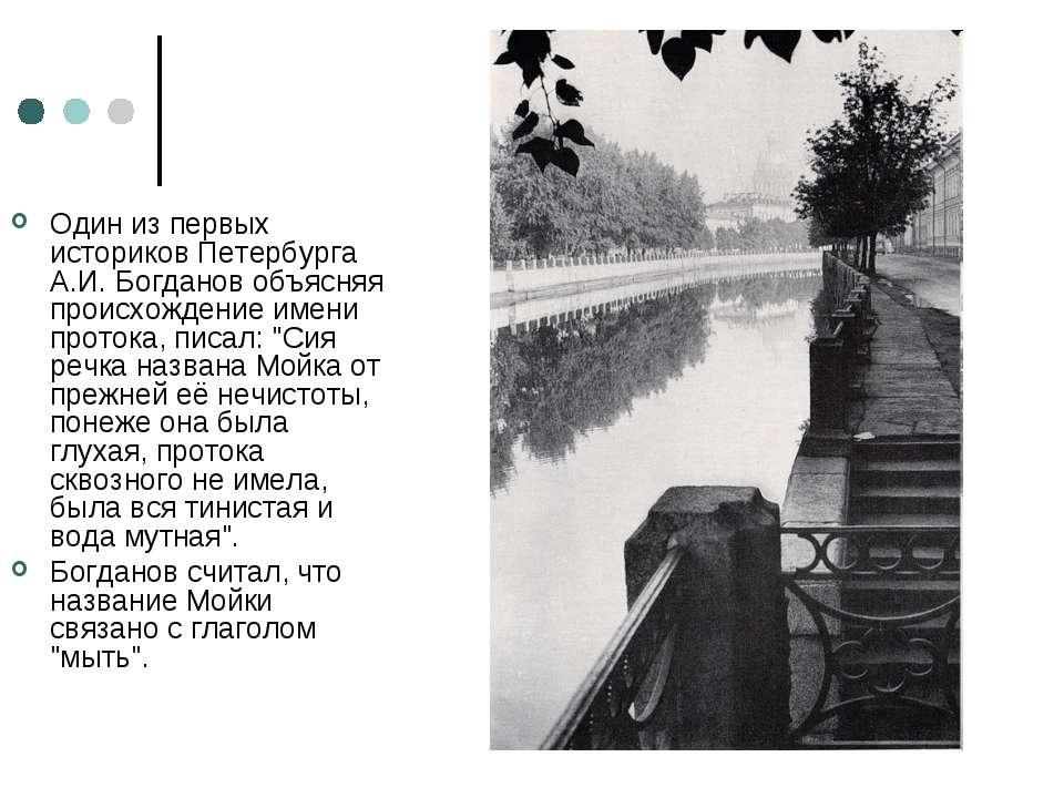Один из первых историков Петербурга А.И. Богданов объясняя происхождение имен...