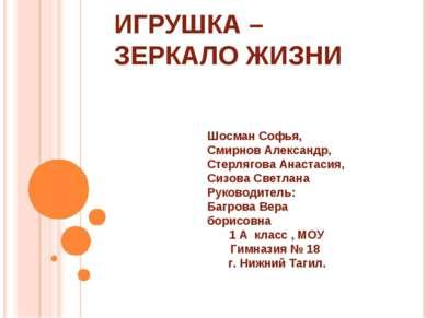 ИГРУШКА – ЗЕРКАЛО ЖИЗНИ Шосман Софья, Смирнов Александр, Стерлягова Анастасия...