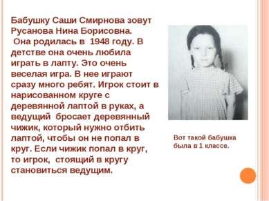 Бабушку Саши Смирнова зовут Русанова Нина Борисовна. Она родилась в 1948 году...