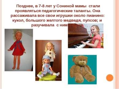 Позднее, в 7-8 лет у Сониной мамы стали проявляться педагогические таланты. О...